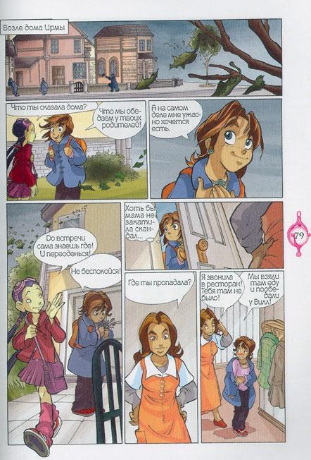 WITСH.Чародейки - Огонь дружбы. 1 сезон 4 серия - стр. 11