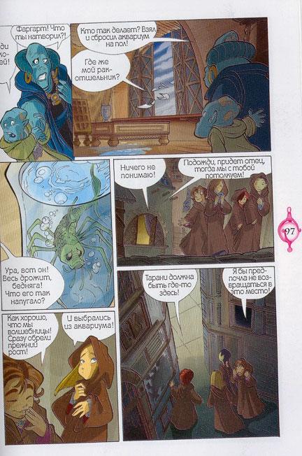 WITСH.Чародейки - Огонь дружбы. 1 сезон 4 серия - стр. 29