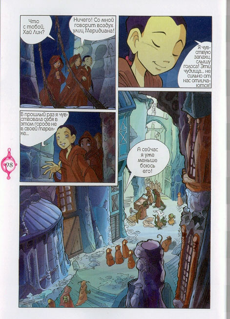 WITСH.Чародейки - Огонь дружбы. 1 сезон 4 серия - стр. 30