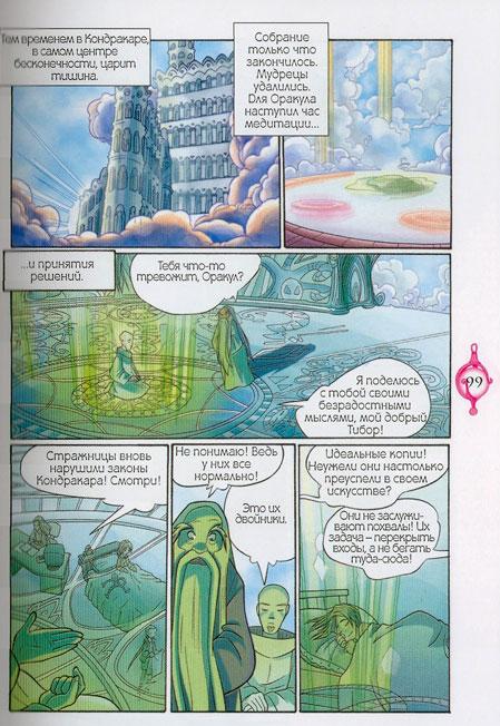 WITСH.Чародейки - Огонь дружбы. 1 сезон 4 серия - стр. 31