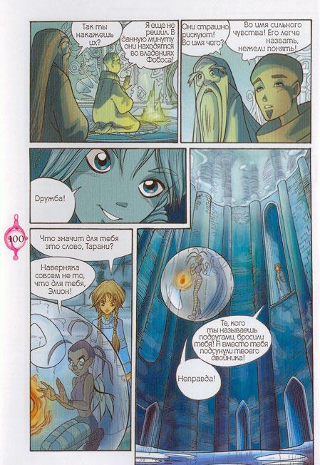 WITСH.Чародейки - Огонь дружбы. 1 сезон 4 серия - стр. 32
