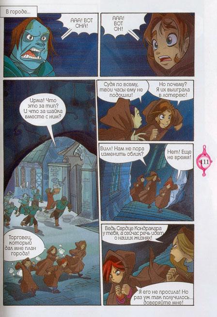 WITСH.Чародейки - Огонь дружбы. 1 сезон 4 серия - стр. 43