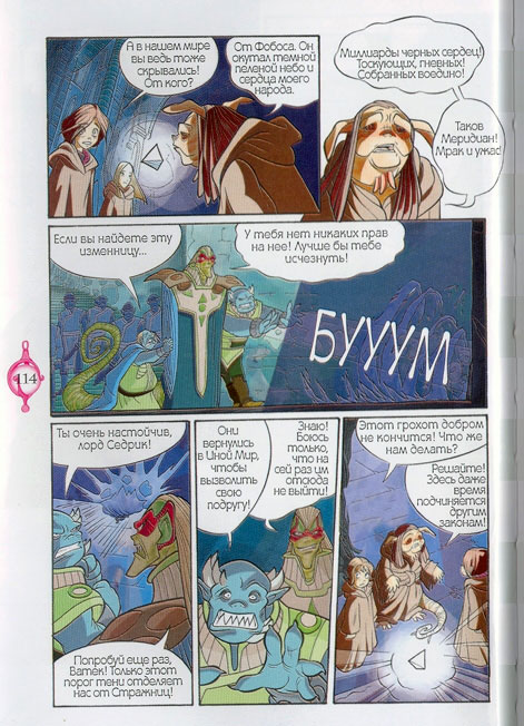 WITСH.Чародейки - Огонь дружбы. 1 сезон 4 серия - стр. 46