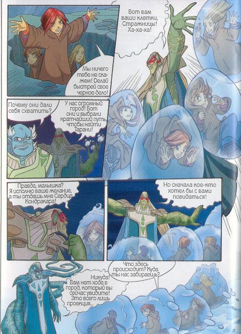 WITСH.Чародейки - Огонь дружбы. 1 сезон 4 серия - стр. 48