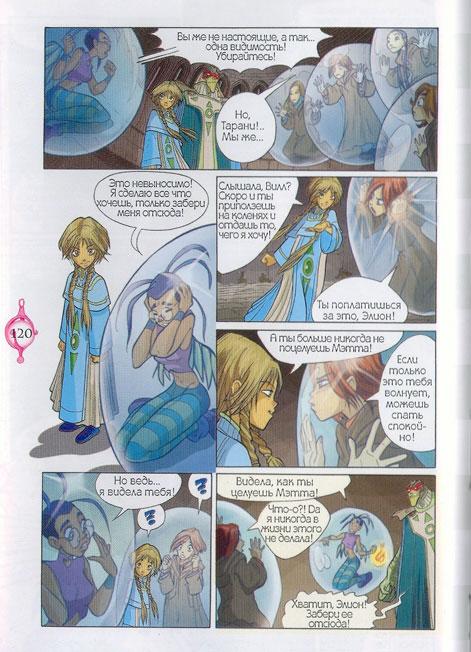 WITСH.Чародейки - Огонь дружбы. 1 сезон 4 серия - стр. 52