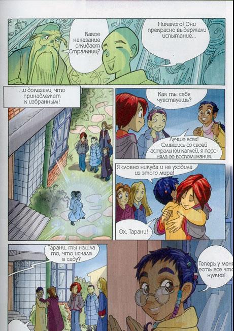WITСH.Чародейки - Огонь дружбы. 1 сезон 4 серия - стр. 57