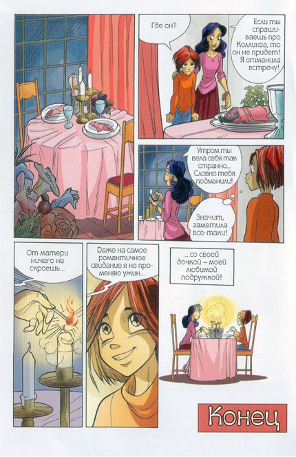 WITСH.Чародейки - Огонь дружбы. 1 сезон 4 серия - стр. 60
