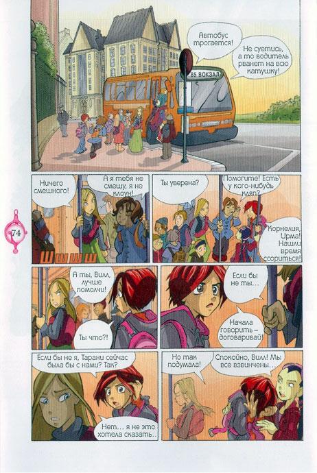 WITСH.Чародейки - Огонь дружбы. 1 сезон 4 серия - стр. 6