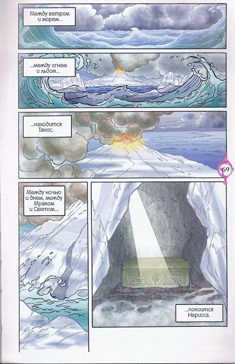 WITСH.Чародейки - Печать Нериссы. 2 сезон 16 серия - стр. 2