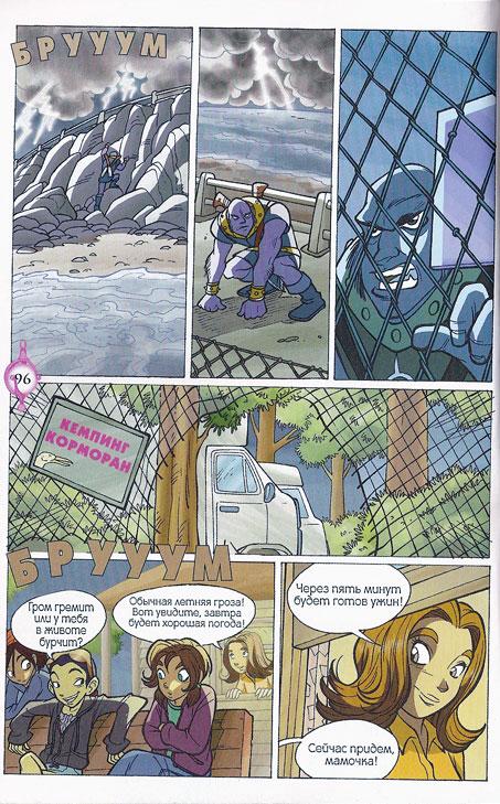 WITСH.Чародейки - Печать Нериссы. 2 сезон 16 серия - стр. 29