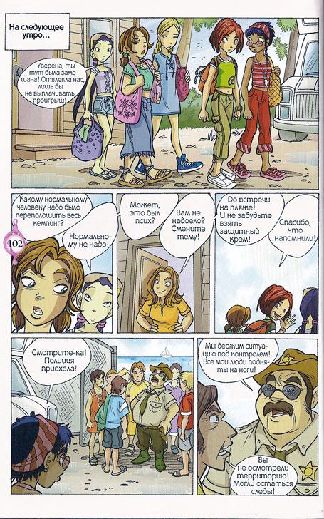 WITСH.Чародейки - Печать Нериссы. 2 сезон 16 серия - стр. 35