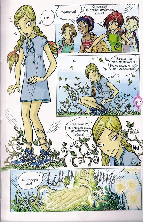 WITСH.Чародейки - Печать Нериссы. 2 сезон 16 серия - стр. 38