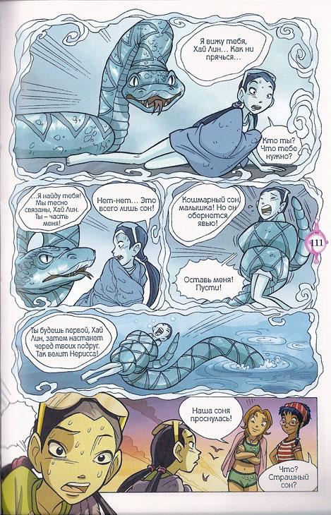 WITСH.Чародейки - Печать Нериссы. 2 сезон 16 серия - стр. 44