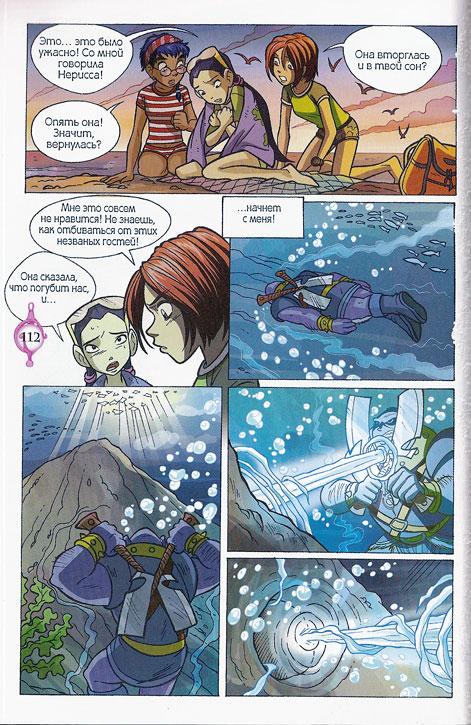 WITСH.Чародейки - Печать Нериссы. 2 сезон 16 серия - стр. 45