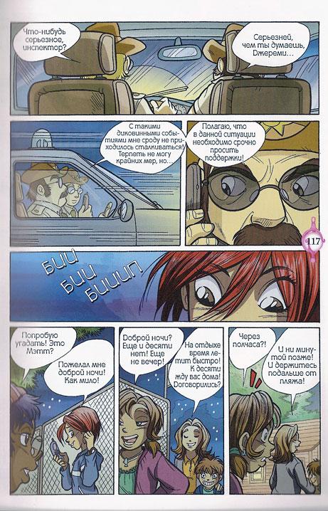 WITСH.Чародейки - Печать Нериссы. 2 сезон 16 серия - стр. 50