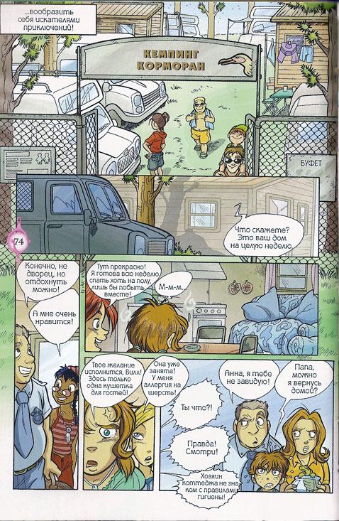 WITСH.Чародейки - Печать Нериссы. 2 сезон 16 серия - стр. 7