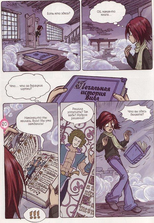 WITСH.Чародейки - Под знаком тени. 2 сезон 21 серия - стр. 11