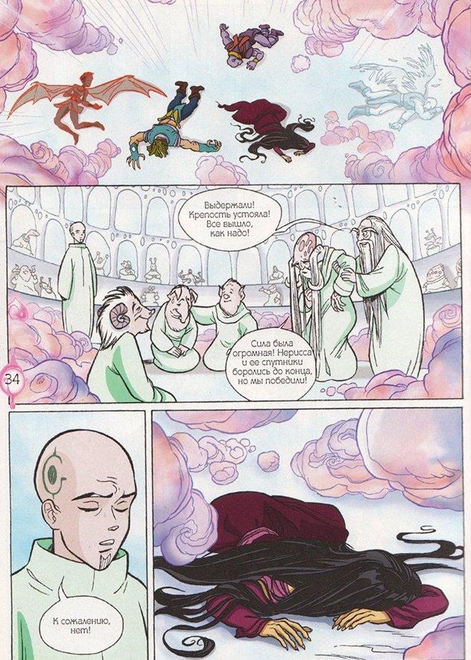 WITСH.Чародейки - Под знаком тени. 2 сезон 21 серия - стр. 25