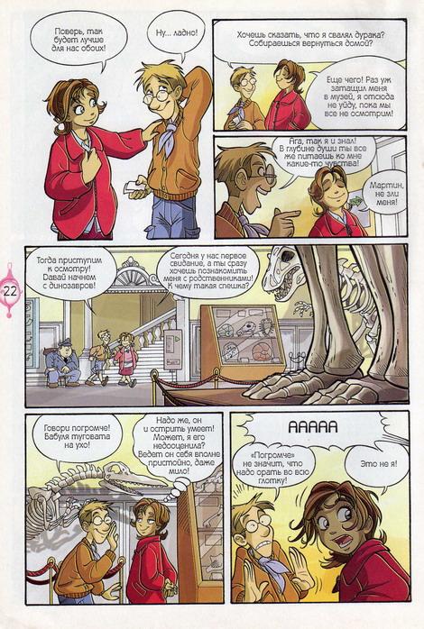 WITСH.Чародейки - Последняя слеза. 1 сезон 5 серия - стр. 12