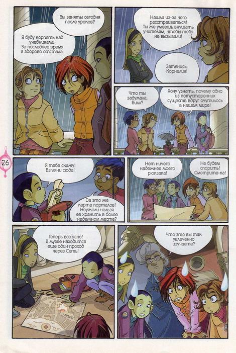WITСH.Чародейки - Последняя слеза. 1 сезон 5 серия - стр. 16