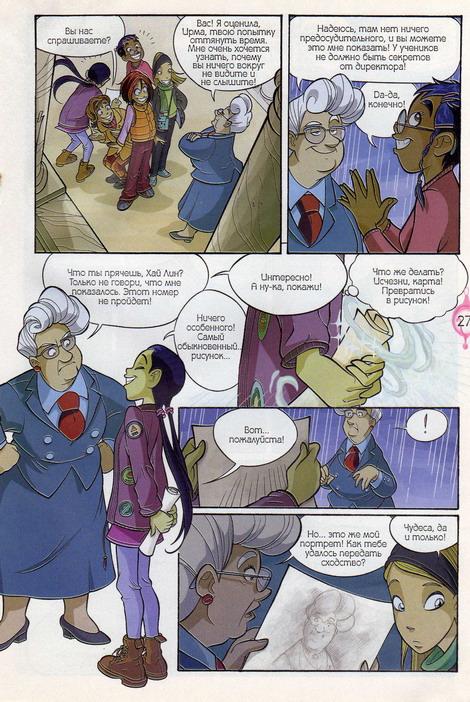 WITСH.Чародейки - Последняя слеза. 1 сезон 5 серия - стр. 17