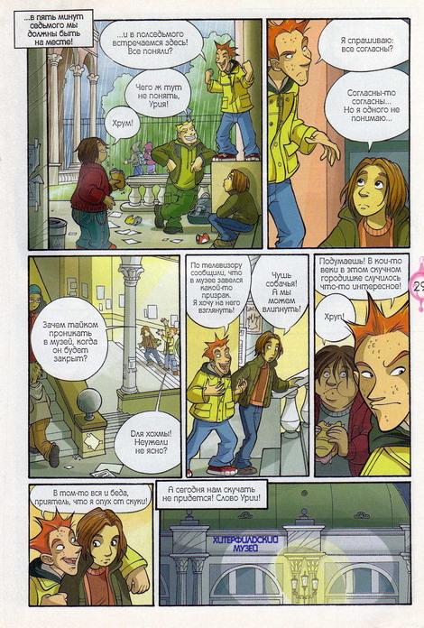 WITСH.Чародейки - Последняя слеза. 1 сезон 5 серия - стр. 19