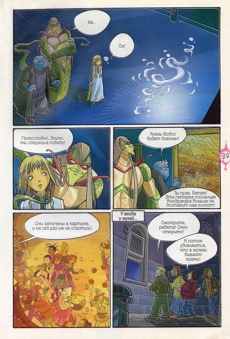 WITСH.Чародейки - Последняя слеза. 1 сезон 5 серия - стр. 29