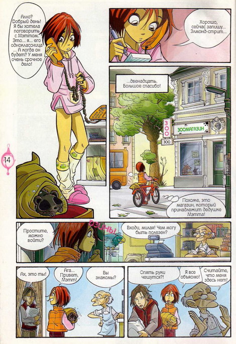 WITСH.Чародейки - Последняя слеза. 1 сезон 5 серия - стр. 4