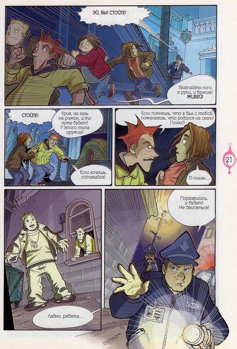 WITСH.Чародейки - Последняя слеза. 1 сезон 5 серия - стр. 41