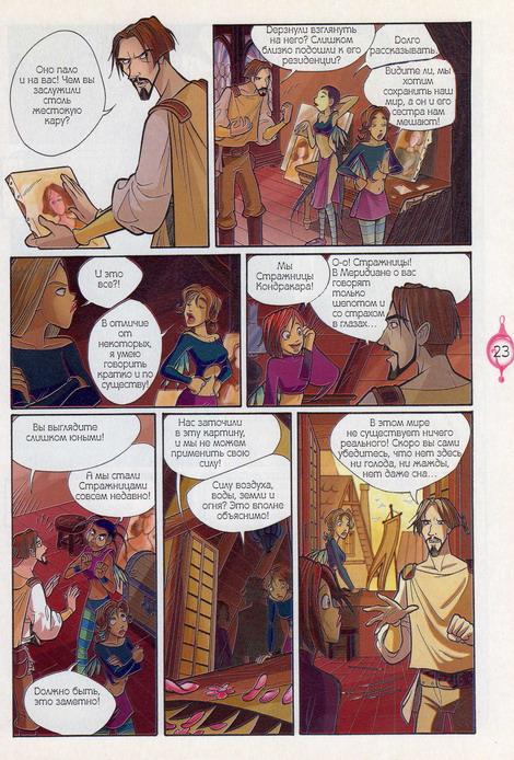 WITСH.Чародейки - Последняя слеза. 1 сезон 5 серия - стр. 43