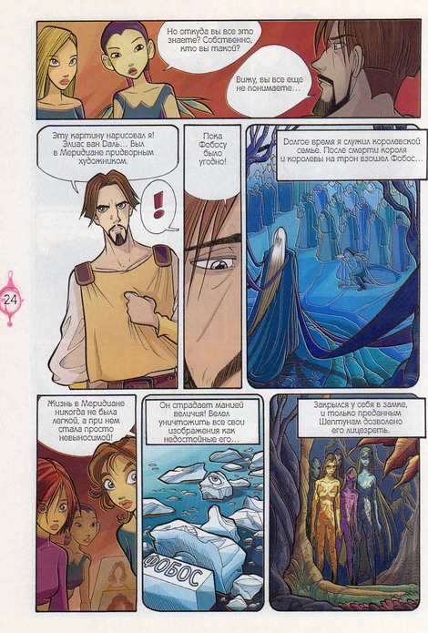 WITСH.Чародейки - Последняя слеза. 1 сезон 5 серия - стр. 44