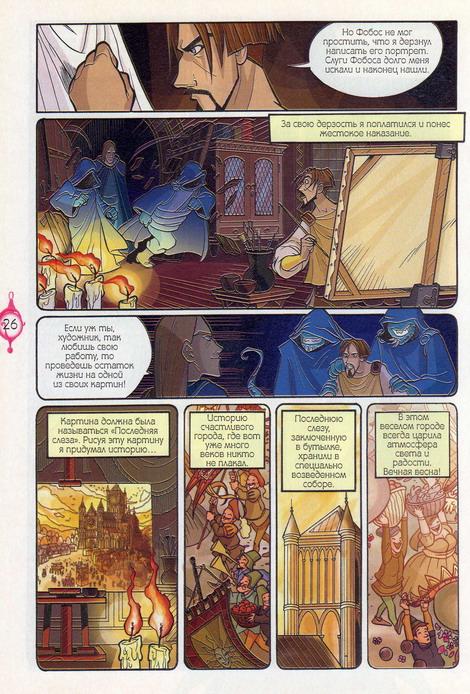 WITСH.Чародейки - Последняя слеза. 1 сезон 5 серия - стр. 46