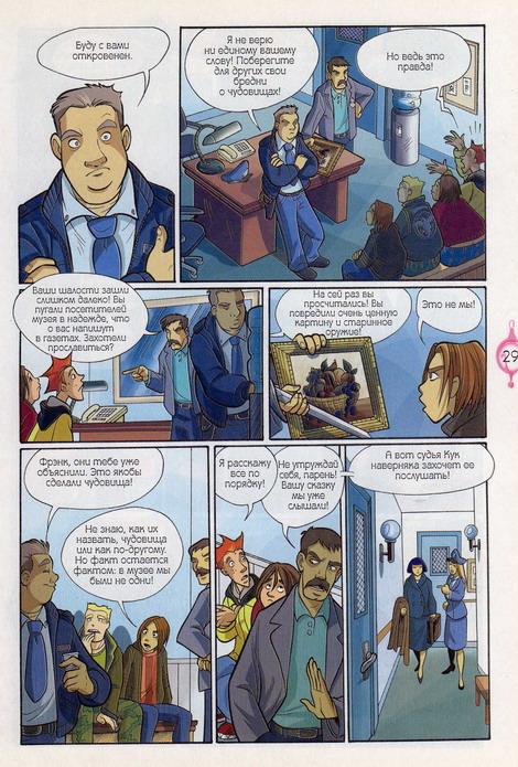 WITСH.Чародейки - Последняя слеза. 1 сезон 5 серия - стр. 49