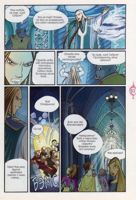 WITСH.Чародейки - Последняя слеза. 1 сезон 5 серия - стр. 53