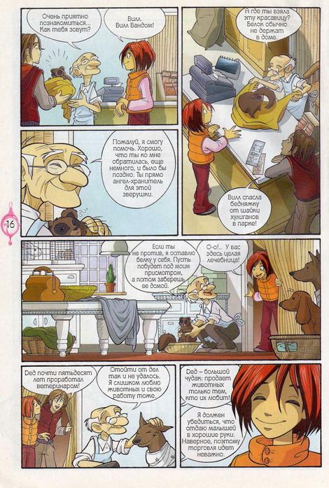 WITСH.Чародейки - Последняя слеза. 1 сезон 5 серия - стр. 6