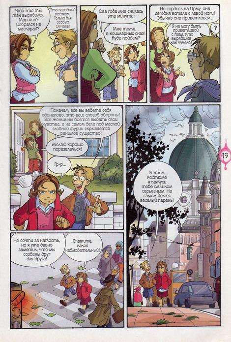 WITСH.Чародейки - Последняя слеза. 1 сезон 5 серия - стр. 9