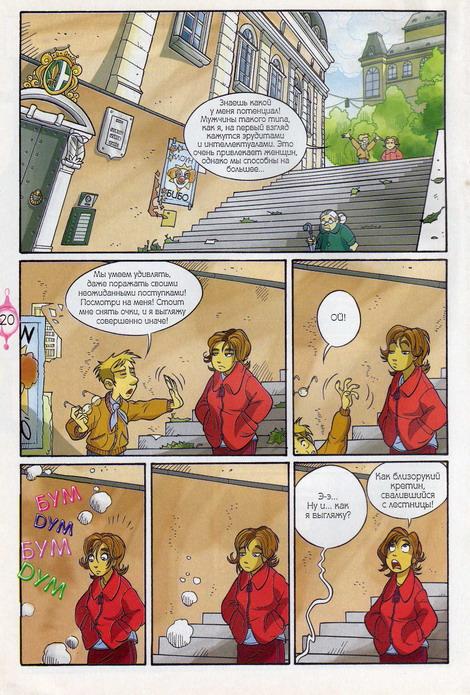 WITСH.Чародейки - Последняя слеза. 1 сезон 5 серия - стр. 10