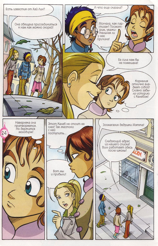 WITСH.Чародейки - Прощай. 2 сезон 23 серия - стр. 43