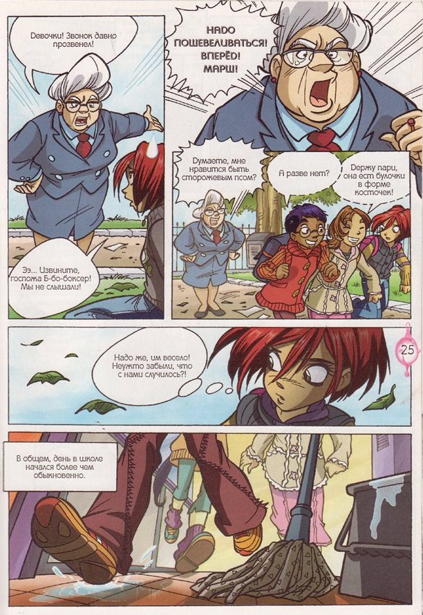 WITСH.Чародейки - Разбитое сердце. 2 сезон 22 серия - стр. 16