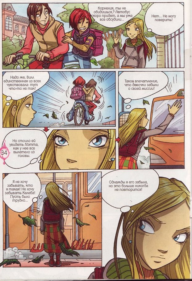 WITСH.Чародейки - Разбитое сердце. 2 сезон 22 серия - стр. 25