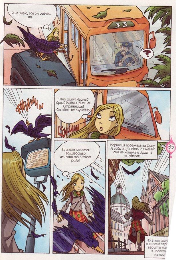 WITСH.Чародейки - Разбитое сердце. 2 сезон 22 серия - стр. 26