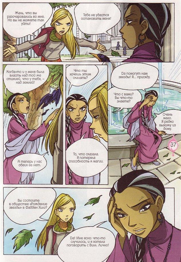 WITСH.Чародейки - Разбитое сердце. 2 сезон 22 серия - стр. 28