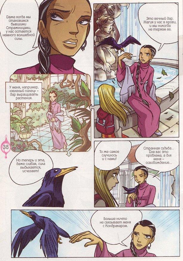 WITСH.Чародейки - Разбитое сердце. 2 сезон 22 серия - стр. 29