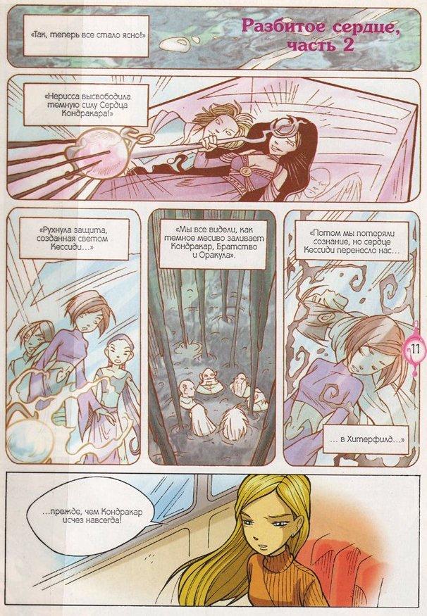 WITСH.Чародейки - Разбитое сердце. 2 сезон 22 серия - стр. 31