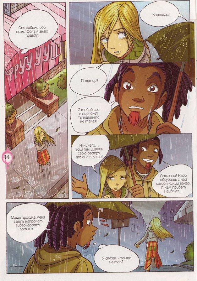 WITСH.Чародейки - Разбитое сердце. 2 сезон 22 серия - стр. 34