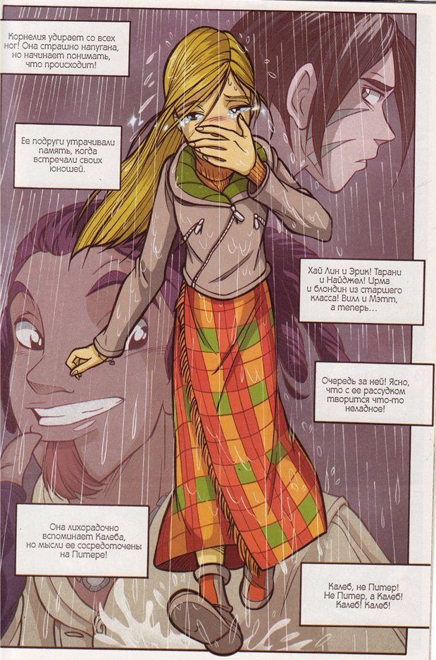 WITСH.Чародейки - Разбитое сердце. 2 сезон 22 серия - стр. 35
