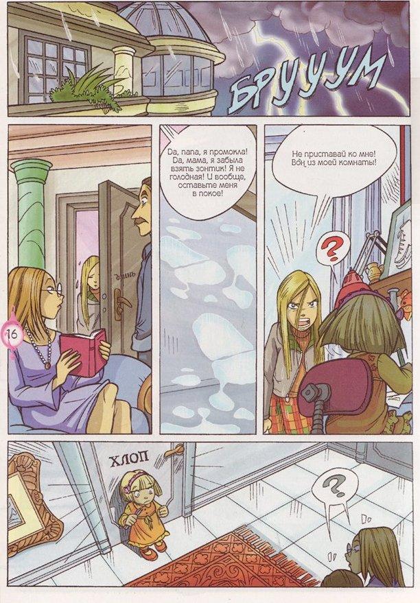 WITСH.Чародейки - Разбитое сердце. 2 сезон 22 серия - стр. 36