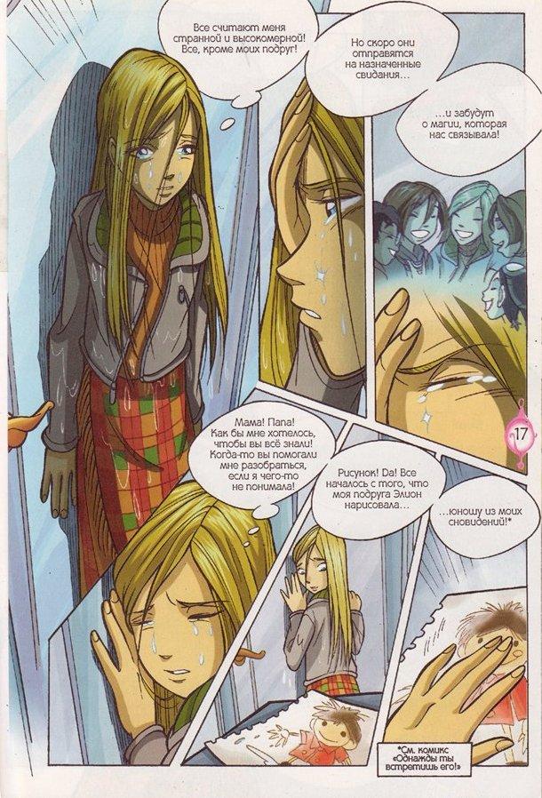 WITСH.Чародейки - Разбитое сердце. 2 сезон 22 серия - стр. 37