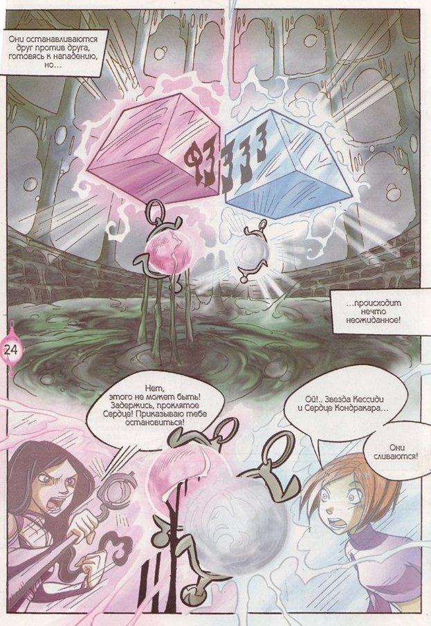 WITСH.Чародейки - Разбитое сердце. 2 сезон 22 серия - стр. 44