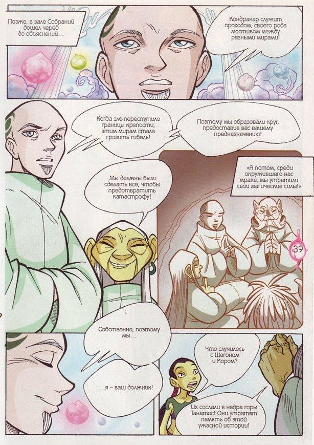 WITСH.Чародейки - Разбитое сердце. 2 сезон 22 серия - стр. 59
